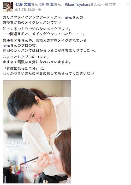 七海文重さんのご紹介記事