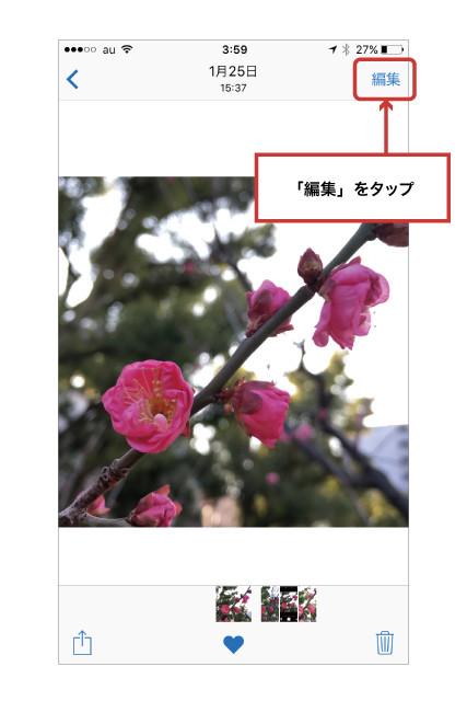 iPhone写真アプリ5編集