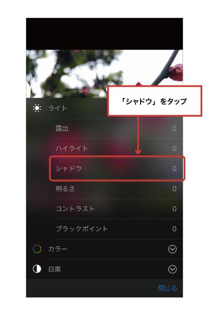 iPhone写真アプリ6