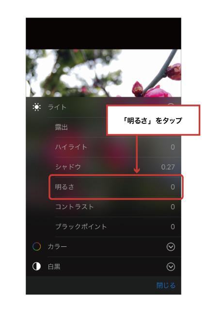 iPhone写真アプリ11