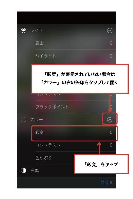iPhone写真アプリ13