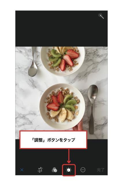 iPhone写真アプリ加工方法02