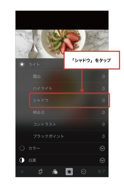 iPhone写真アプリ加工方法04