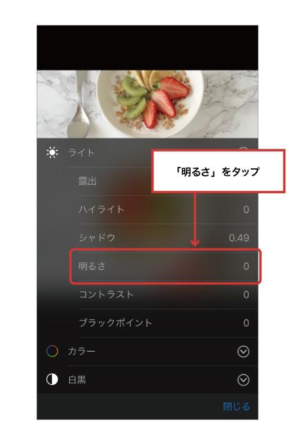 iPhone写真アプリ加工方法06