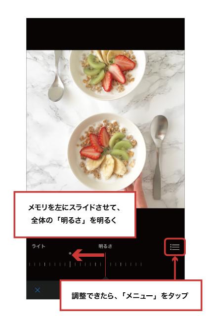 iPhone写真アプリ加工方法07