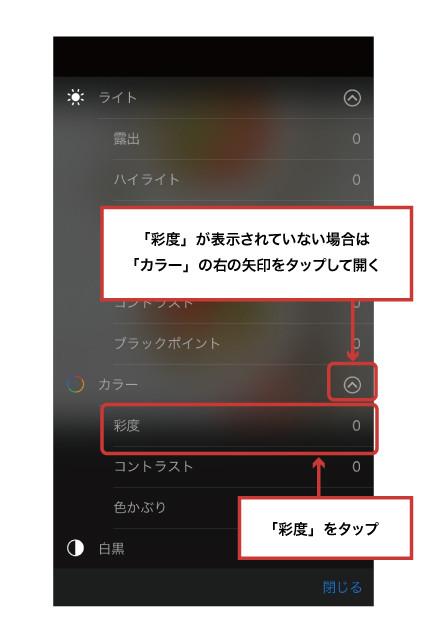 iPhone写真アプリ加工方法08