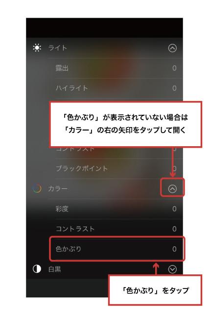 iPhone写真アプリ加工方法10