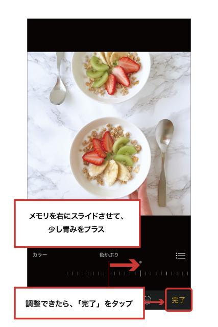 iPhone写真アプリ加工方法11