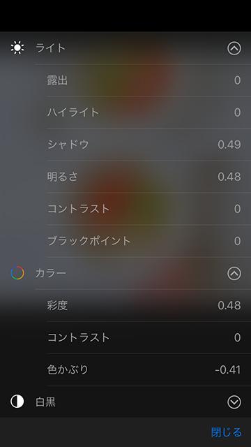 iPhone写真アプリの数値
