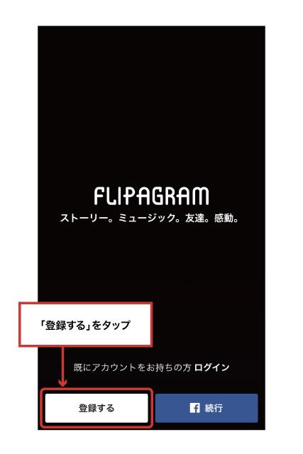 フリッパグラム登録方法02