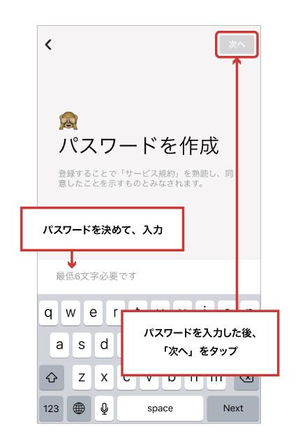 フリッパグラム登録方法05