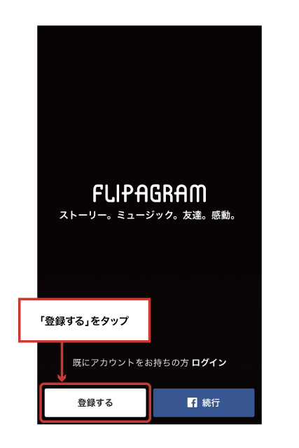 フリッパグラム登録02