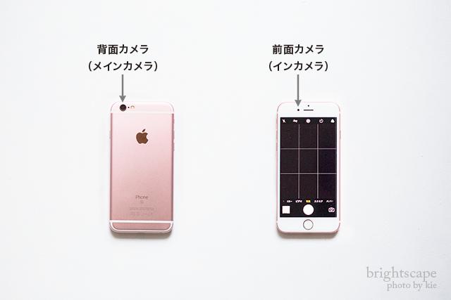 iPhoneカメラ アウトカメラとインカメラの違い