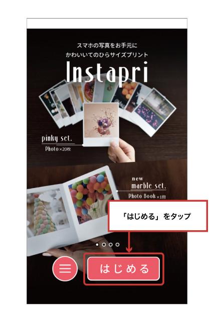 アプリ「Instapri(インスタプリ)」使い方