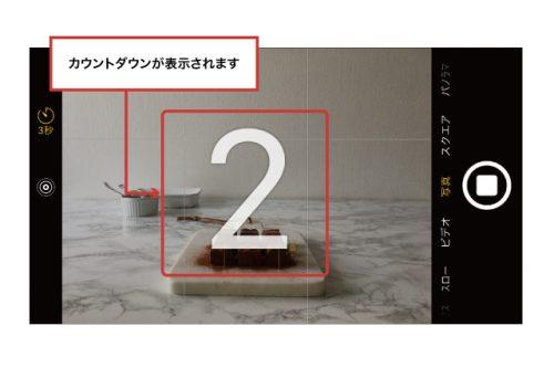iPhoneカメラ・セルフタイマー