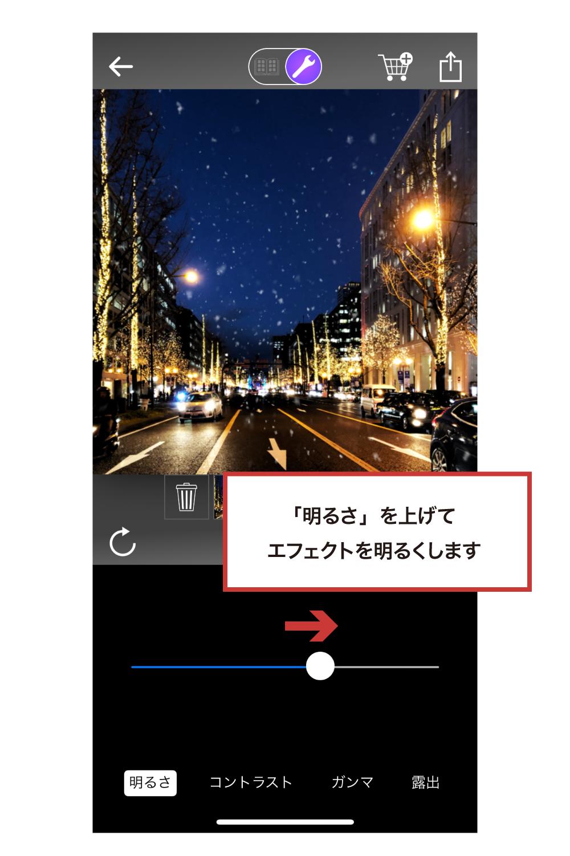 アプリ・Werble フォトアニメーター 使い方8
