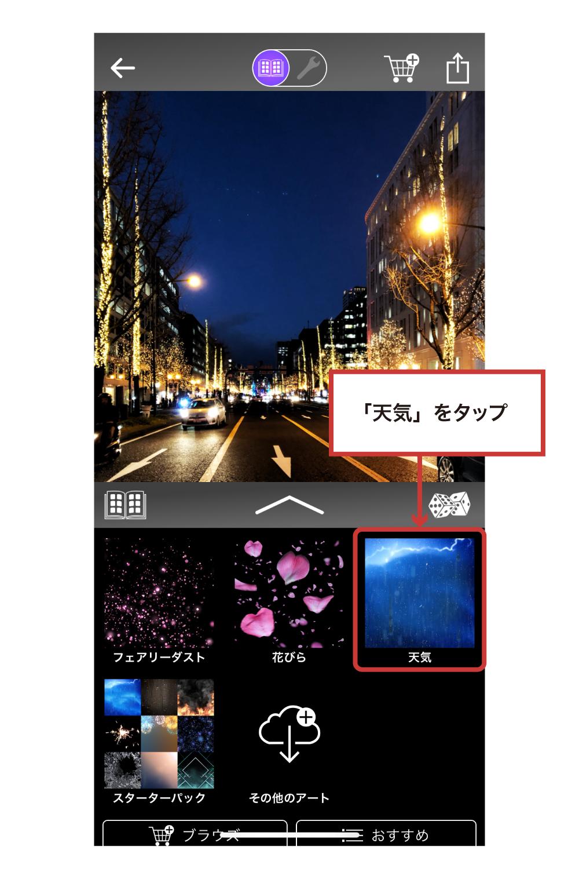 アプリ・Werble フォトアニメーター 使い方4