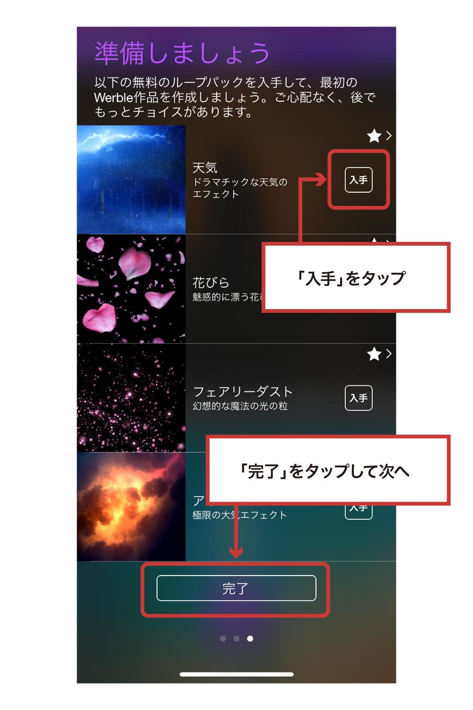 アプリ・Werble フォトアニメーター 使い方2