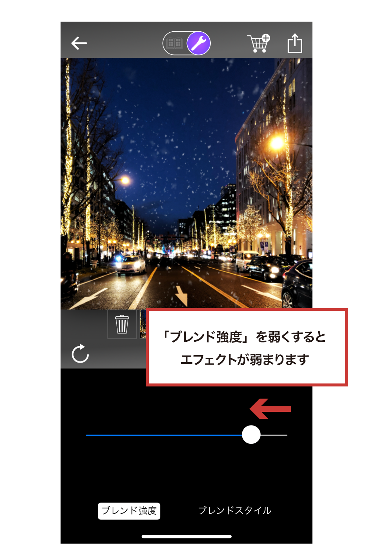 アプリ・Werble フォトアニメーター 使い方7