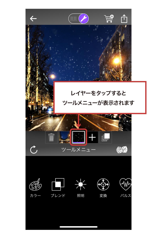アプリ・Werble フォトアニメーター 使い方6