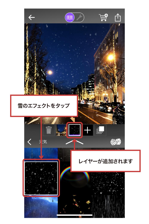アプリ・Werble フォトアニメーター 使い方5