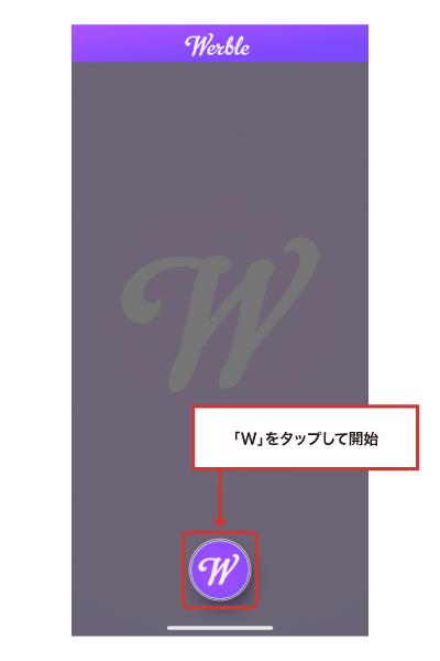 アプリ・Werble フォトアニメーター 使い方1