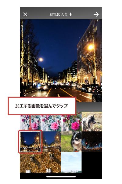 アプリ・Werble フォトアニメーター 使い方3